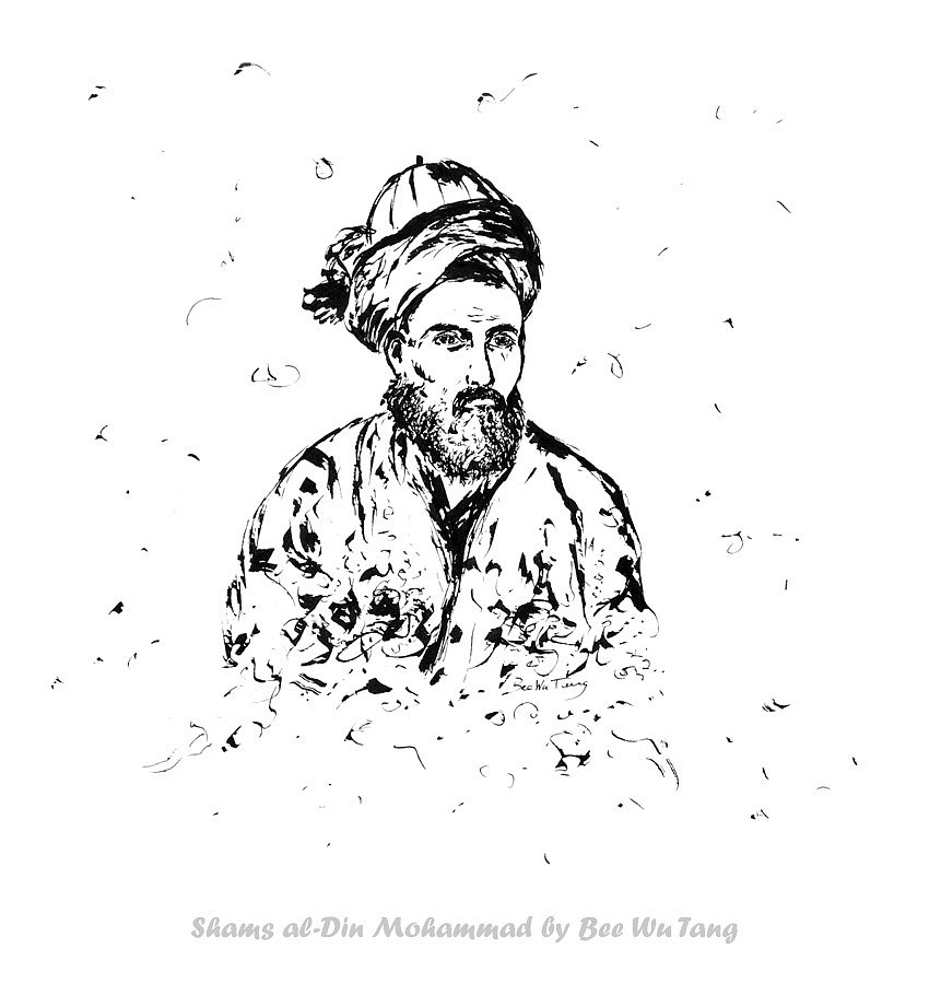 Shams al-Din Mohammad or Shams-i-Tabrīzī شمس تبریزی‎